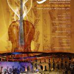affiche-principale-eljem-2016-01-1520511